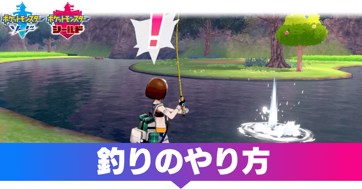 釣りのやり方