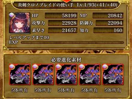 炎剣クロノブレイドリディア進化画像.jpg