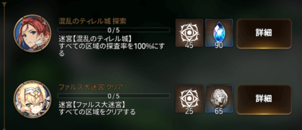 ミッション