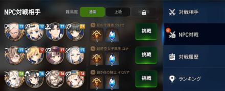 闘技上NPC