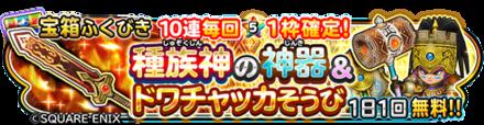 【星ドラ】オリジナル種族神の神器&ドワチャッカ装備ガチャシミュレーターのサムネイル