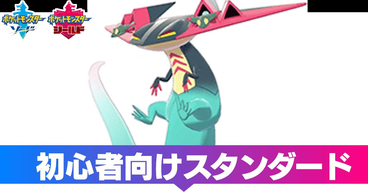盾 パーティー 剣 ポケモン オススメ