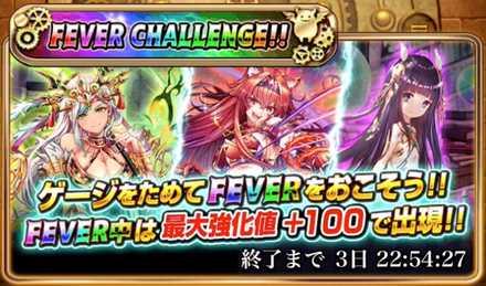 FEVER CHALLENGE!!画像.jpg