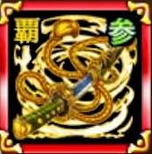 轟雷の神刀の画像