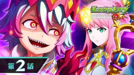 モンストアニメ第2話