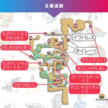 ポケモン剣盾の8番道路
