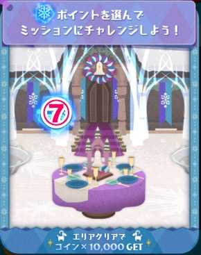 アナ雪イベント