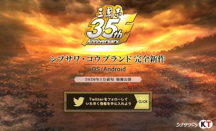 『三國志』35周年新作ゲーム