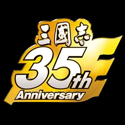 『三國志』35周年新作ゲーム画像