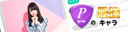 紫最強キャラ