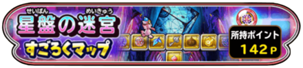 ギガバトルイベント「星盤の迷宮」のバナー