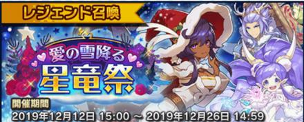 愛の雪降る星竜祭画像