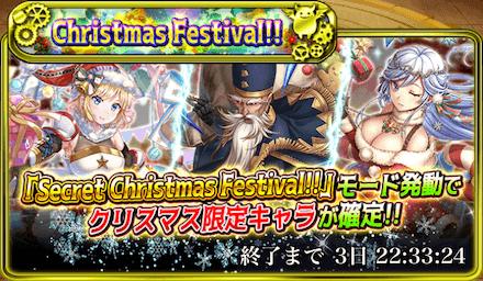 Christmas Festival !!の画像
