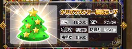 クリスマスツリー魔晄石バナー画像.jpg