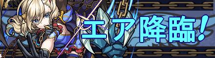 エア【EX】降臨