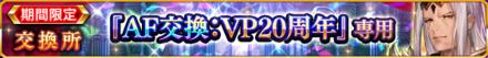 「AF交換:VP20周年」専用交換所の画像