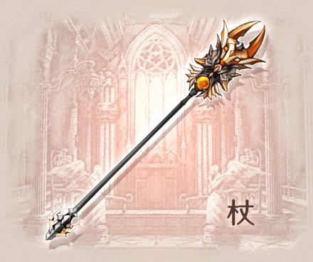 新デザイン武器・杖の画像.png