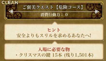 ご褒美クエスト危険コース.jpg