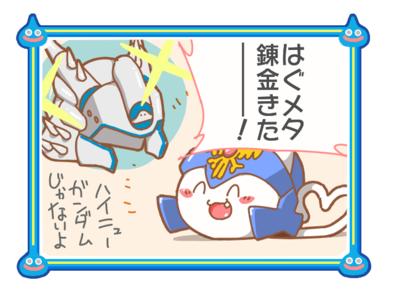 星ドラ漫画(19)