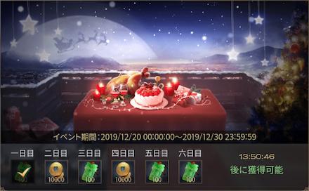 クリスマスログインボーナス.png