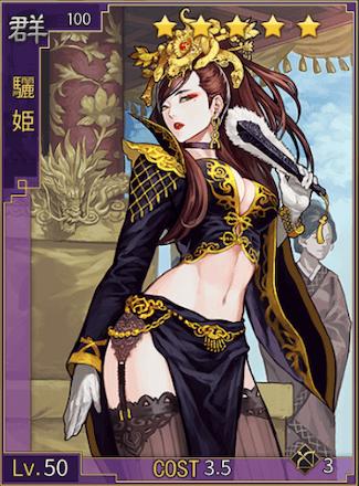 驪姫の画像