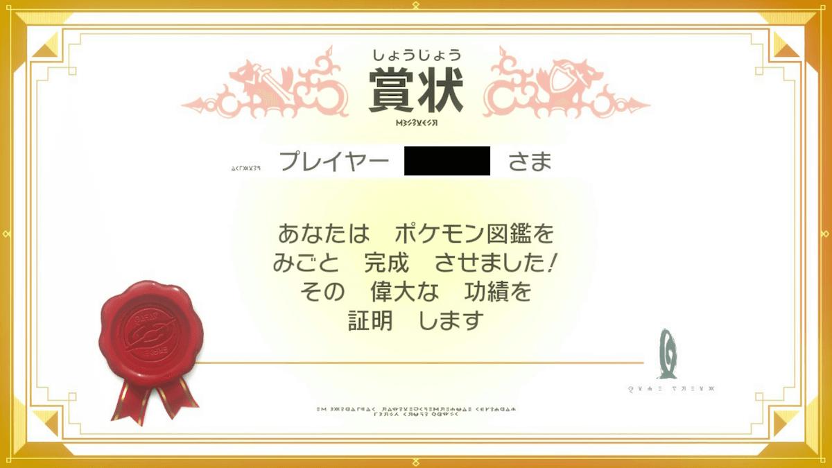 ポケモン図鑑完成