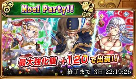 Noel Party!!ガチャ.jpg