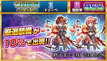 七星煌輝-Starlight-ガチャ.jpg