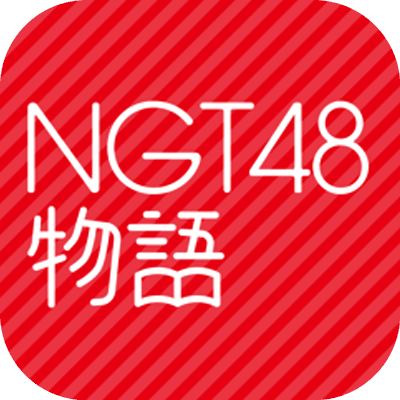 NGT48物語の画像