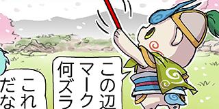 第9話武将妖怪のステータス