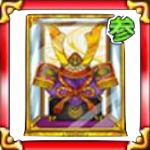 家宝『覇王の兜』の画像