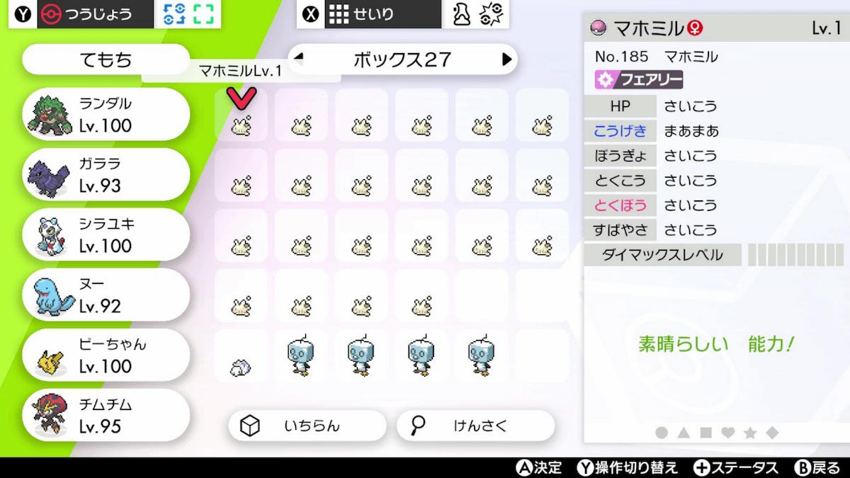 ポケモン 剣 盾 マジカル 交換