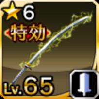 轟招雷の剣の画像