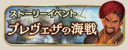 プレヴェザの海戦のバナー画像