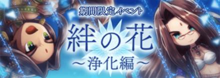 絆の花〜浄化編〜のバナー