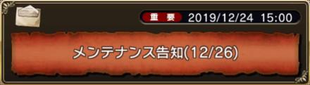メンテナンス告知 バナー 2019/12/24