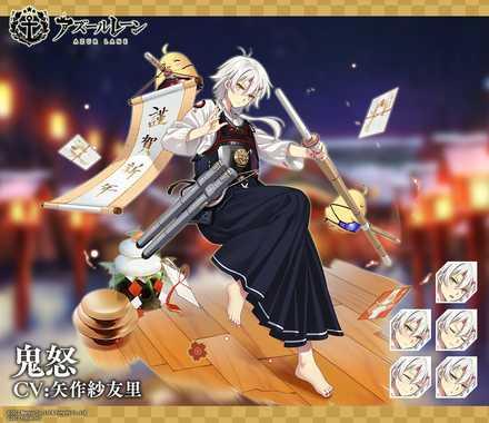 正月の剣鬼の画像