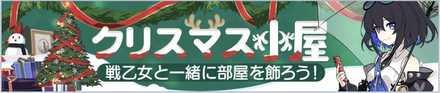 クリスマス小屋.jpg