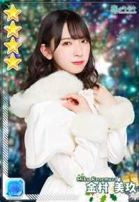 【プレゼントの妖精】金村美玖画像