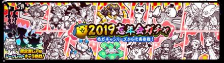 【にゃんこ大戦争】2019忘年会ガチャシミュレーターのサムネイル