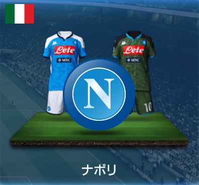 ナポリのユニフォーム.png