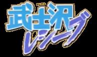 武士沢レシーブの画像