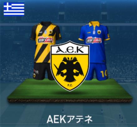 AEKアテネ画像