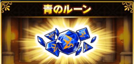 青のルーン