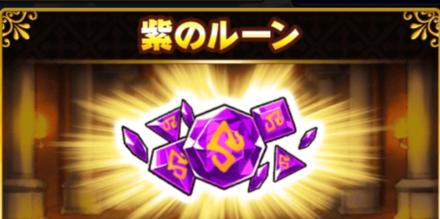 紫のルーン