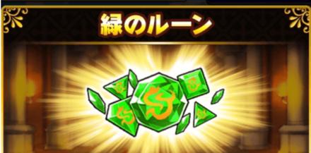 緑のルーン