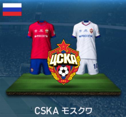 CSKAモスクワ画像