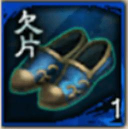 満月の靴の欠片