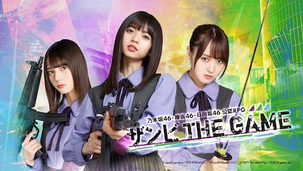 乃木坂46・欅坂46・日向坂46 公認RPG ザンビ THE GAME