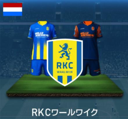RKCワールワイク画像